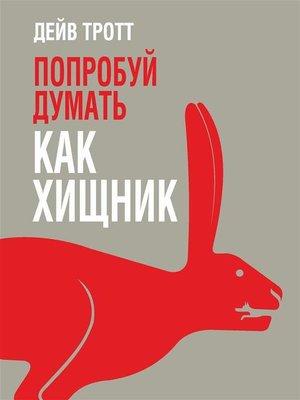 cover image of Попробуй думать как хищник  (Predatory Thinking)