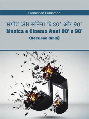 cover image of संगीत और सिनेमा के 80' और 90'   Musica e Cinema Anni 80' e 90'  (versione hindi)