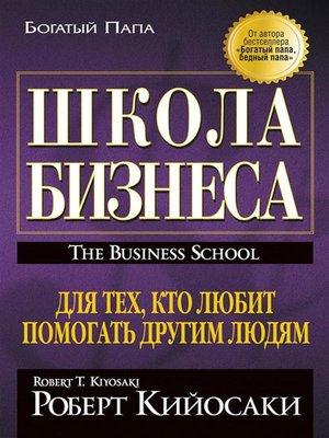 cover image of Школа Бизнеса (The Business School)