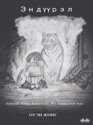 cover image of Эндүүрэл