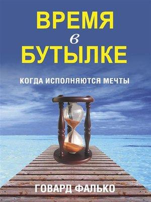 cover image of Время в бутылке (Time in a Bottle)