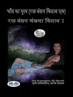 cover image of चाँद का नृत्य (रक्त बंधन किताब एक)