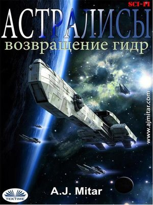 cover image of Астралисы--возвращение гидр