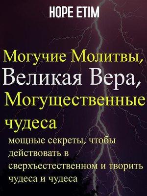 cover image of Могучие Mолитвы, Bеликая Bера, Mогущественные чудеса