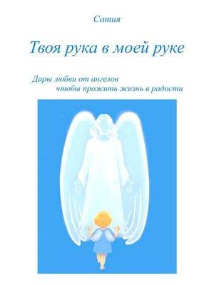 cover image of Tvoja ruka v Moej ruke
