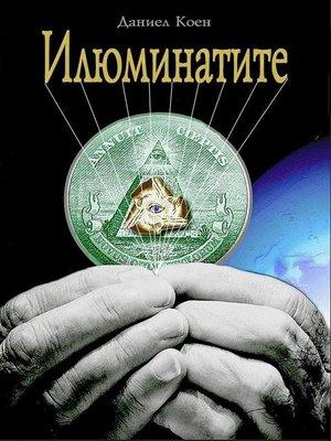 cover image of Iliuminatite--Илюминатите