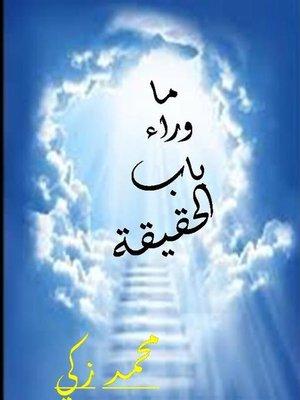 cover image of ما وراء باب الحقيقة