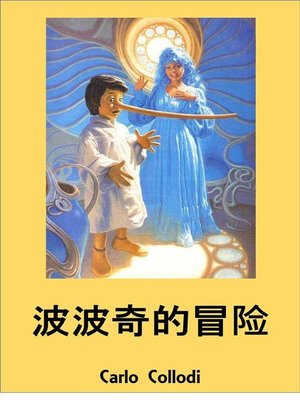 cover image of 皮诺乔的冒险