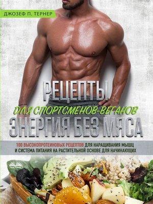 cover image of Рецепты для спортсменов-веганов--энергия без мяса