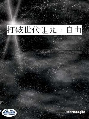 cover image of 打破世代诅咒:自由