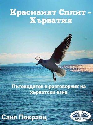 cover image of Красивият Сплит – Хърватия