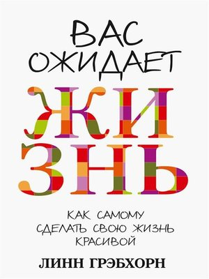 cover image of Вас ожидает жизнь (Excuse Me, Your Life is Waiting)