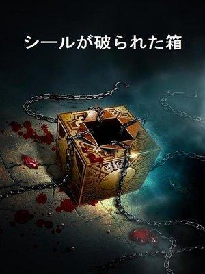 cover image of シールが破られた箱