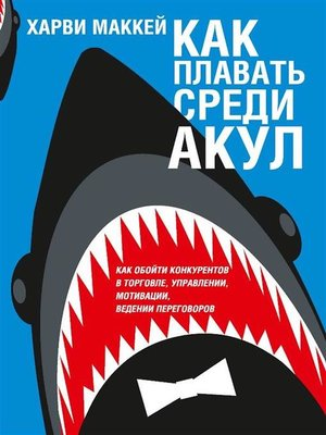 cover image of Как плавать среди акул (Swim with the Sharks without Being Eaten Alive)