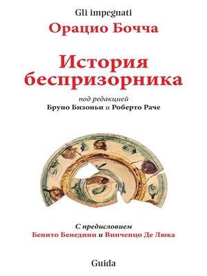 cover image of История жизни одного беспризорника