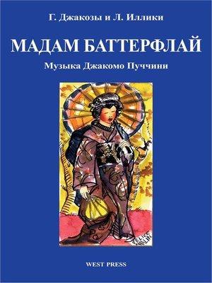 cover image of Мадам Баттерфлай (Madama Butterfly)