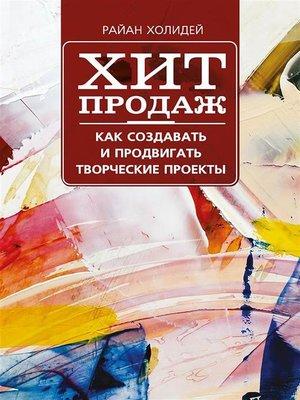 cover image of Хит продаж. Как создавать и продвигать творческие проекты (Perennial Seller)