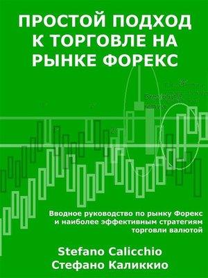 cover image of Простой подход к торговле на рынке форекс