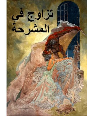 cover image of تزاوج في المشرحة, Mated in the Morgue, Arabic edition
