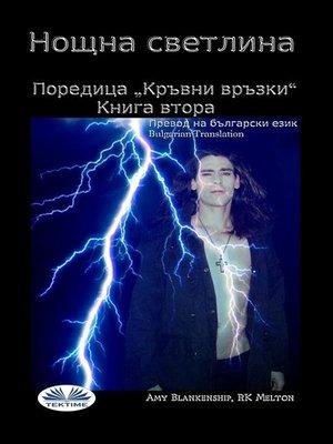cover image of Нощна Светлина (Кръвни Връзки--Книга Втора)