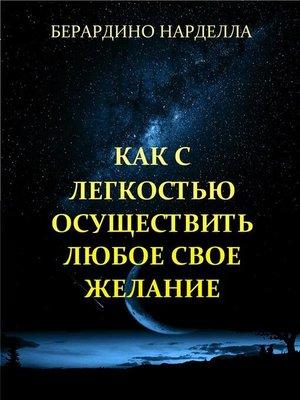 cover image of Как с легкостью осуществить любое свое желание