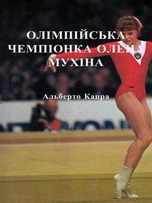 cover image of Олімпійська Чемпіонка Олена Мухіна