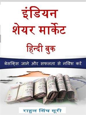 cover image of इंडियन शेयर मार्किट हिंदी बुक