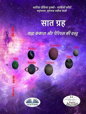 cover image of सात ग्रह