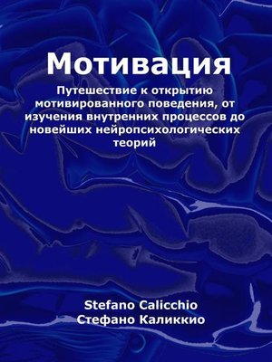 cover image of Мотивация