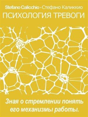 cover image of Психология тревоги
