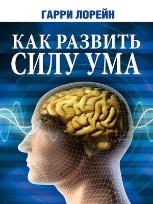 cover image of Как развить силу ума (Secrets of Mind Power)