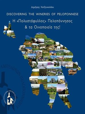 cover image of Η «Πολυστάφυλλος» Πελοπόννησος & τα Οινοποιεία της!--Discovering the Wineries of Peloponnese