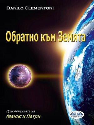 cover image of Обратно към Земята