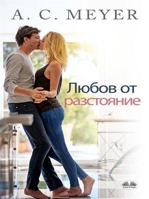 cover image of Любов От Разстояние