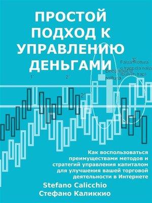 cover image of Простой подход к управлению деньгами