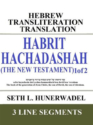 cover image of Habrit Hachadashah (The New Testament) 1 of 2--Hebrew Transliteration Translation