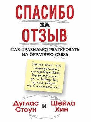 cover image of Спасибо за отзыв (Thanks for the Feedback)