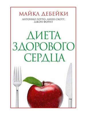cover image of Диета здорового сердца
