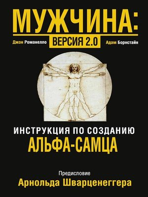 cover image of Мужчина--версия 2.0 (Man 2.0 Engineering the Alpha)