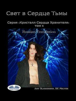 cover image of Свет в сердце тьмы
