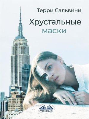 cover image of Хрустальные маски