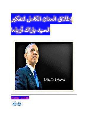 cover image of إطلاق العنان الكامل لتفكير السيد باراك أوباما