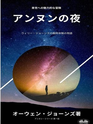 cover image of 夜 に アンヌン