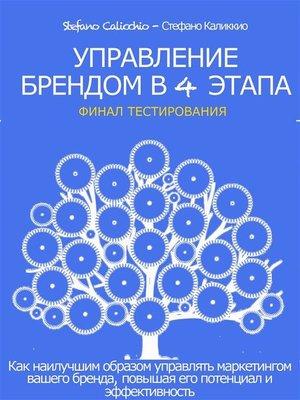 cover image of Управление брендом в 4 этапа