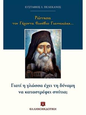 cover image of Ρώτησα τον Γέροντα Ευσέβιο Γιαννακάκη...