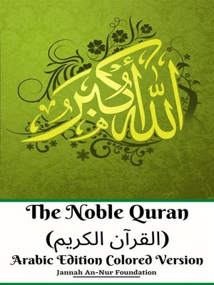cover image of The Noble Quran (القرآن الكريم) Arabic Edition Colored Version