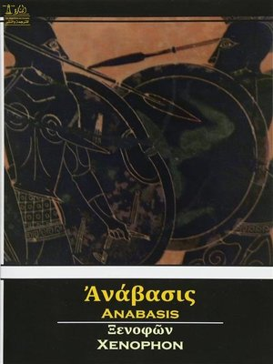 cover image of Anabasis Volume 2 (of 2)