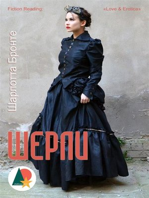 cover image of Шерли