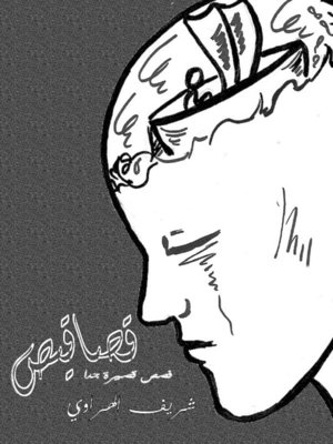 cover image of Assa'ees--قصاقيص