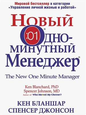 cover image of Новый одноминутный менеджер (The New One Minute Manager)